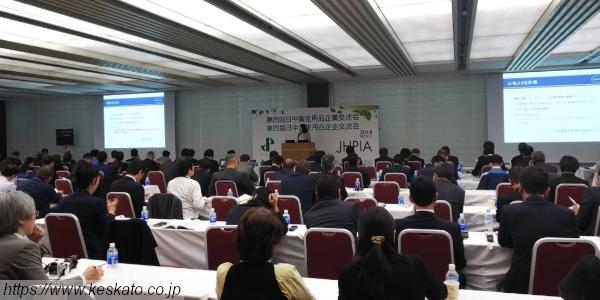 「日中衛生用品企業交流会」